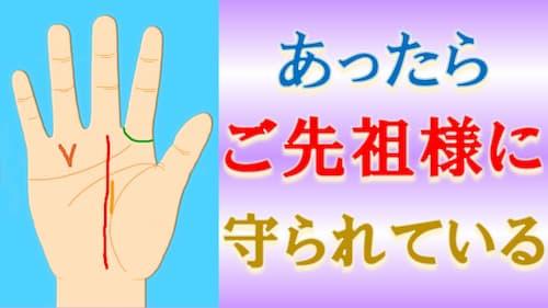 占い館セレーネYouTubeチャンネルで水森太陽先生による先祖加護の手相動画が公開!