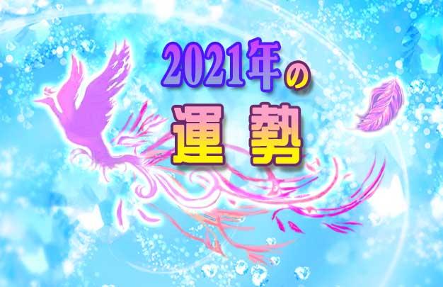 【2021年の運勢】星座×血液型×干支で観る576通り無料最強運ランキングが公開! 東京池袋占い館セレーネ
