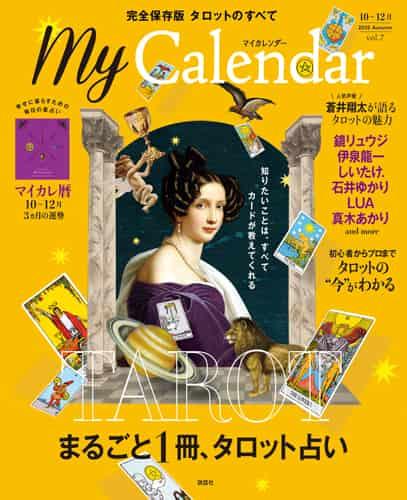 「MyCalendar(マイカレンダー)」2020年秋号で、橘先生のレビュー記事が掲載!
