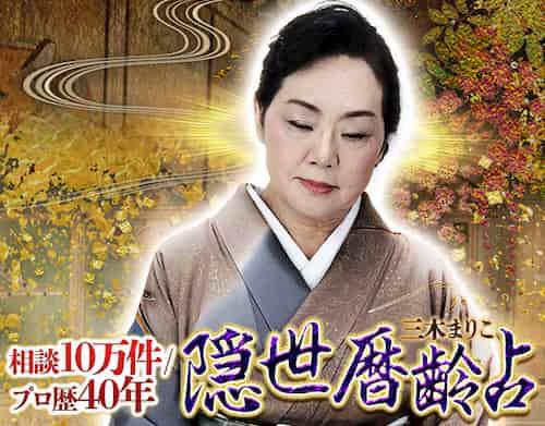 三木まりこ先生のコンテンツがAmeba占い館SATORIにてリリース!