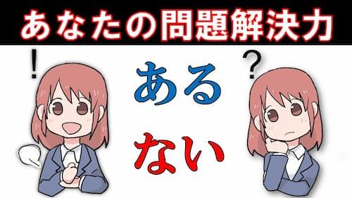 占い館セレーネYouTubeチャンネルで草彅健太先生による問題解決力がわかる心理テスト動画が公開!