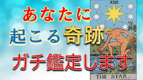 占い館セレーネYouTubeチャンネルで水森太陽先生のあなたに起こる奇跡タロット動画が公開!