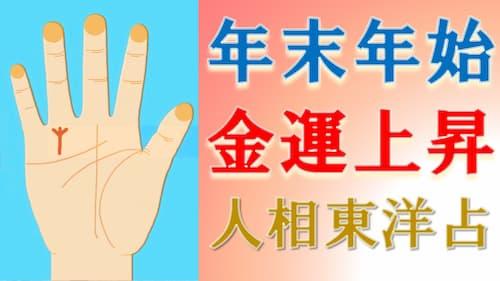 占い館セレーネYouTubeチャンネルで水森太陽による年末年始に金運が上昇する手相・人相・東洋占の動画が公開!