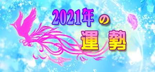 2020年の運勢(星座×血液型×干支576通りランキング)