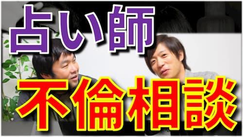 占い館セレーネYouTubeチャンネルで水森太陽と木田真也先生のコラボ動画第2弾が公開!