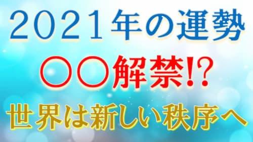 占い館セレーネYouTubeチャンネルで水森太陽による2021年の運勢動画が公開!