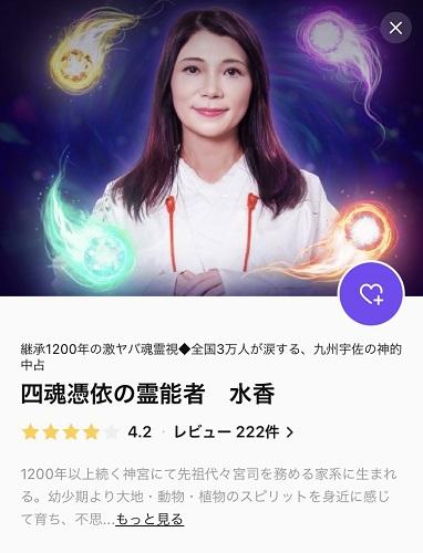 LINE占いにて水香先生のコンテンツがリリース開始!