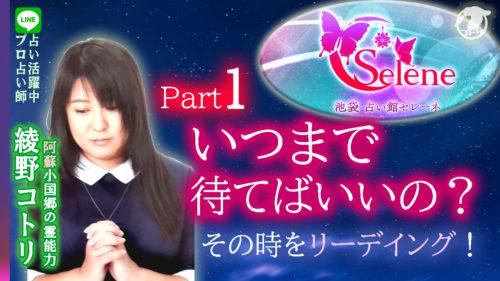 占い館セレーネYouTubeチャンネルで綾野コトリ先生の恋愛タロット動画が公開!