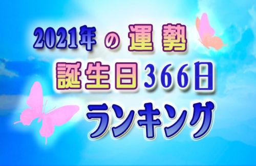 占い館セレーネYouTubeチャンネルで誕生日で観る2021年の運勢366通り最強運ランキング動画が公開!