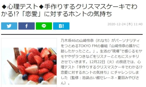 TOKYOFM「山崎怜奈の誰かに話したかったこと。」で夏目みやび先生の心理テストが紹介!