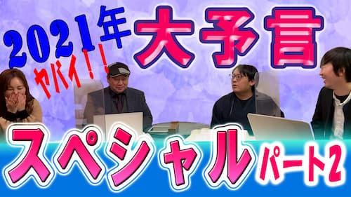 占い館セレーネYouTubeチャンネルで2021年の大予言スペシャル動画第2弾が公開!