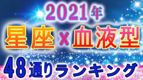 占い館セレーネYouTubeチャンネルで2021年の運勢12星座×血液型48通りランキング動画が公開!