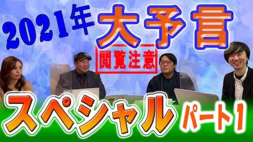 占い館セレーネYouTubeチャンネルで2021年の大予言スペシャル動画が公開!