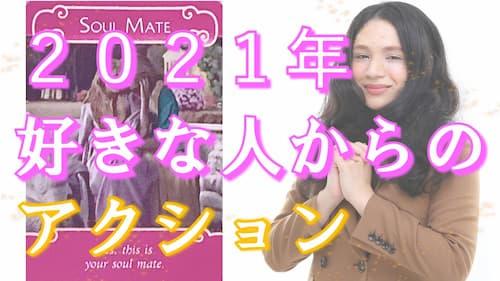 占い館セレーネYouTubeチャンネルでムクル先生の恋愛オラクルカード占い動画が公開!
