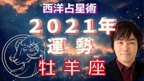 占い館セレーネYouTubeチャンネルで西洋占星術で観る12星座別2021年の運勢動画が公開!