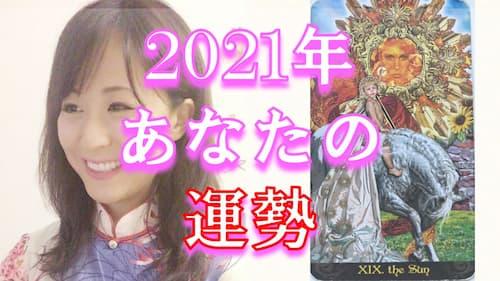 占い館セレーネYouTubeチャンネルで乙葉ウテナ先生の2021年の運勢タロット占い動画が公開!