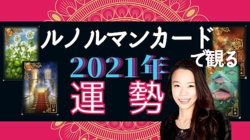 占い館セレーネYouTubeチャンネルでラビュティ先生による2021年の運勢ルノルマン占い動画が公開!