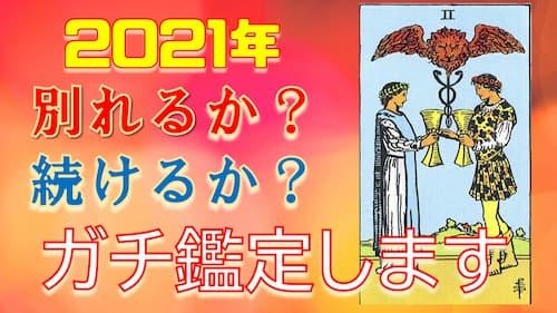 占い館セレーネYouTubeチャンネルで水森太陽先生の2021年恋愛タロット動画が公開!