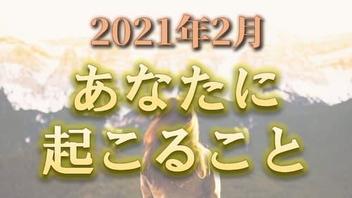 占い館セレーネYouTubeチャンネルで草彅健太先生の2021年2月に起こることタロット動画が公開!