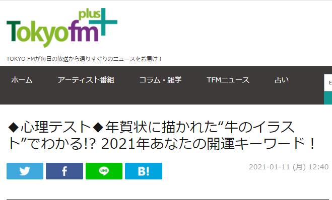 1/5(火)TOKYOFM「山崎怜奈の誰かに話したかったこと。」で草彅健太先生の心理テストが紹介!