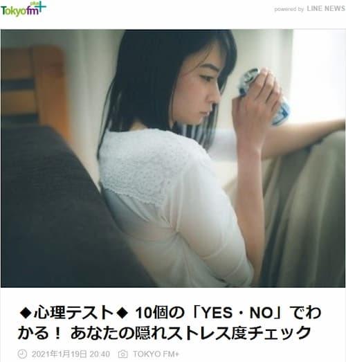 1/12(火)TOKYOFM「山崎怜奈の誰かに話したかったこと。」で草彅健太先生の心理テストが紹介!