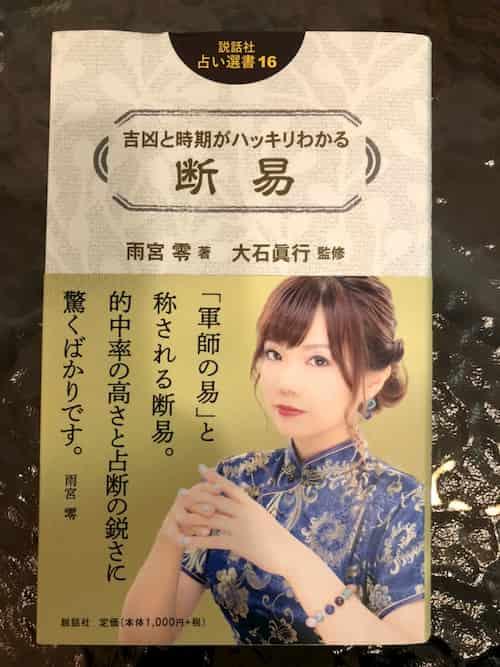 雨宮零先生の「吉凶と時期がハッキリわかる 断易」が説話社より出版!