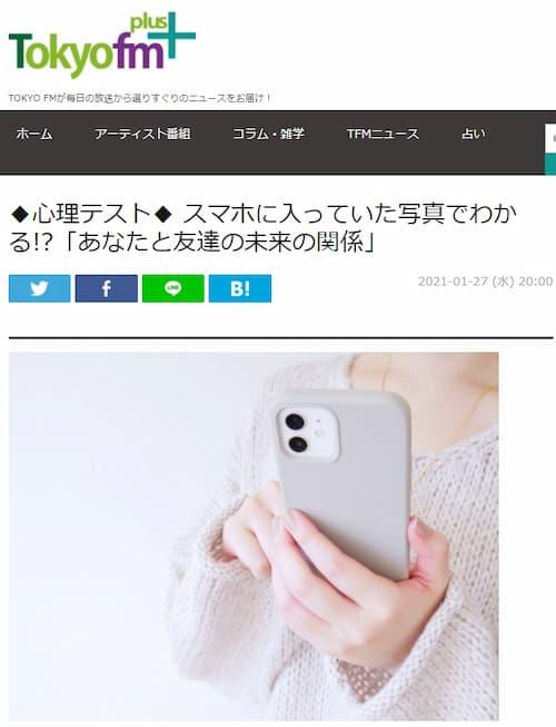 1/26(火)TOKYOFM「山崎怜奈の誰かに話したかったこと。」で天女先生の心理テストが紹介!