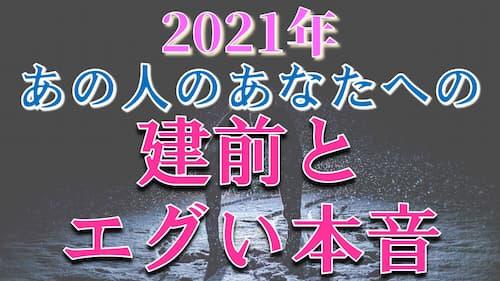 占い館セレーネYouTubeチャンネルで水森太陽の2021年お相手の本音恋愛タロット動画が公開!