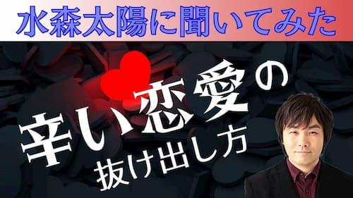 占い館セレーネYouTubeチャンネルで水森太陽が疑問質問に答える動画が公開!