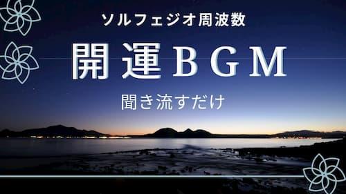 占い館セレーネYouTubeチャンネルで2021年開運BGM動画が公開!