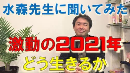 占い館セレーネYouTubeチャンネルで水森太陽が2021年の過ごし方について答える動画が公開!