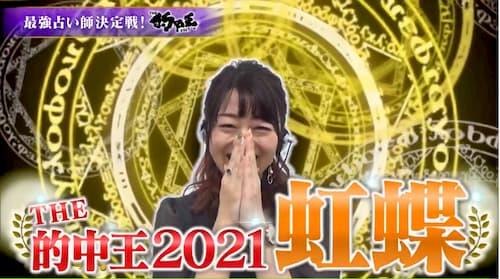 虹蝶先生が中京テレビ「THE的中王2021」で優勝!