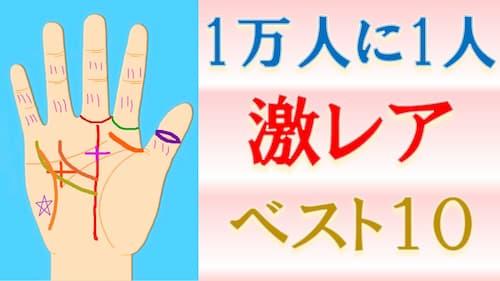 占い館セレーネYouTubeチャンネルで水森太陽の超レア手相動画が公開!