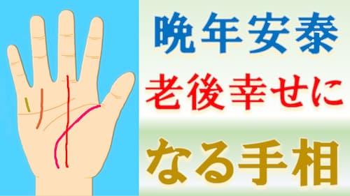 占い館セレーネYouTubeチャンネルで水森太陽の老後幸せになる手相動画が公開!