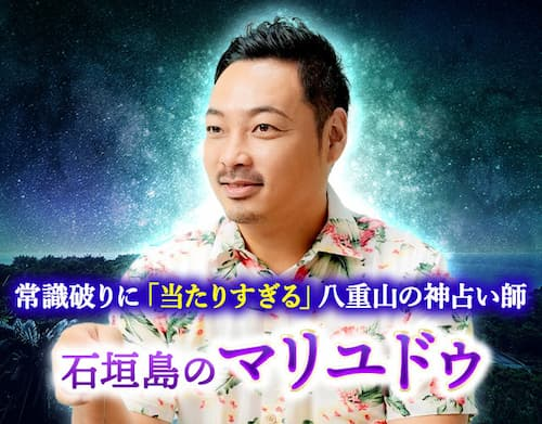 真龍人先生のコンテンツがAmeba占い館SATORIにてリリース!