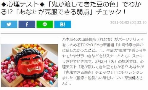 2/2(火)TOKYOFM「山崎怜奈の誰かに話したかったこと。」で草彅健太先生の節分心理テストが紹介!
