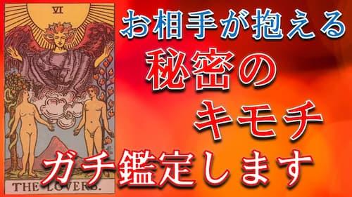 占い館セレーネYouTubeチャンネルで水森太陽の恋愛タロット動画が公開!