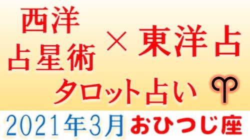 占い館セレーネYouTubeチャンネルで水森太陽による2021年3月の運勢動画が公開!
