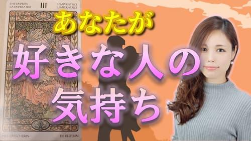 占い館セレーネYouTubeチャンネルで橘冬花先生の恋愛タロット動画が公開!