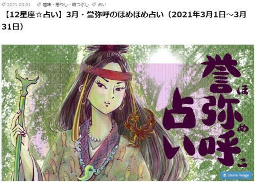 「女子部JAPAN」で夏目みやび先生監修「誉弥呼のほめほめ占い」3月の運勢が掲載!