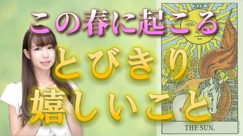 占い館セレーネYouTubeチャンネルで玉木佑和先生のタロット動画が公開!