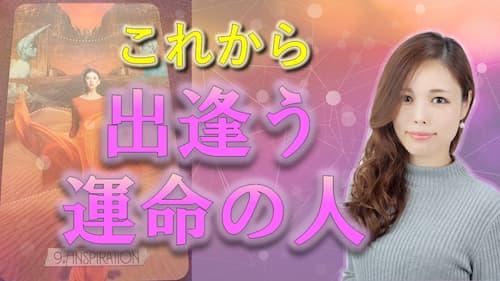 占い館セレーネYouTubeチャンネルで橘冬花先生のタロット動画が公開!