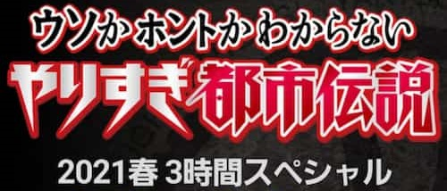 虹蝶先生ご出演・テレビ東京「やりすぎ都市伝説 2021春SP」がTVerで配信!