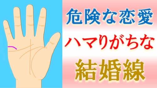 占い館セレーネYouTubeチャンネルで水森太陽の結婚線で見るヤバい恋愛手相動画が公開!