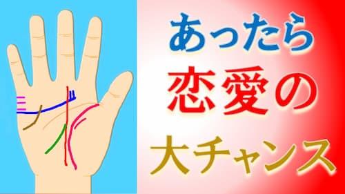 占い館セレーネYouTubeチャンネルで水森太陽の恋愛チャンス手相動画が公開!