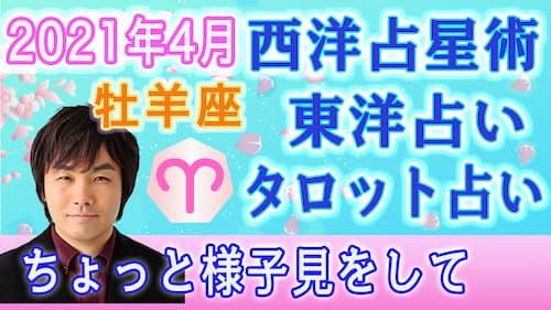 占い館セレーネYouTubeチャンネルで水森太陽による2021年4月の運勢動画が公開!
