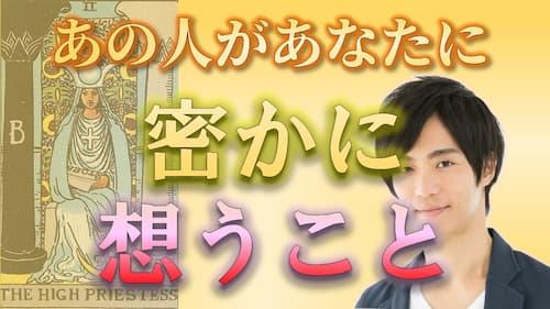 占い館セレーネYouTubeチャンネルで木田真也先生の恋愛タロット動画が公開!
