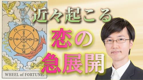 占い館セレーネYouTubeチャンネルで草彅健太先生のタロット動画が公開!