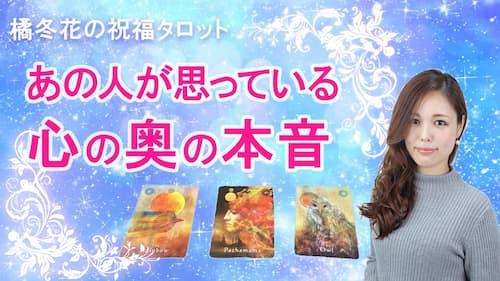 橘冬花先生のYouTubeチャンネルで本音タロット占い動画が公開!