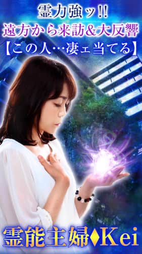 Kei先生のAndroidアプリがリリース!「霊能主婦【Keiの占い】」